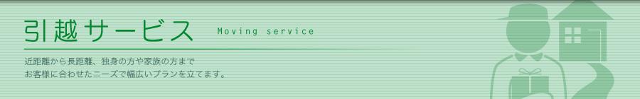 引っ越しサービス