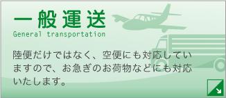 陸便だけではなく、空便にも対応していますので、お急ぎのお荷物などにも対応いたします。
